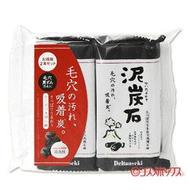ペリカン石鹸 泥炭石 2個セット 135g×2個 Deitanseki Pelican [SOAP_S]