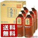 ●送料無料! グローブ お茶屋さんが作った烏龍茶 2L×6本入 (ケース販売/1本当たり199円)
