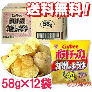地域限定 カルビー ポテトチップス 九州しょうゆ 58g×12袋入 ケース販売 送料無料 Calbee