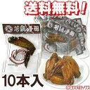 ●送料無料 オオニシ ブロイラー 若鶏の手羽 10本入(1個あたり139円) *