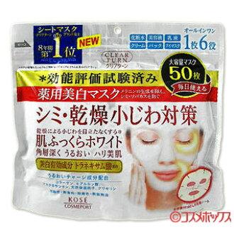 高丝 CLEAR TURN药用美白 肌白面膜 50片 CLEAR TURN KOSE COSMEPORT *
