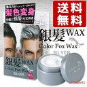●送料無料 カラーフォックスワックス シルバー 50g(1-Day銀髪カラーリング) Color Fox Wax