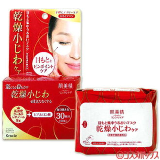Kracie Kracie hadabisei eye zone intensive wrinkle care mask 60 cards (50 ml) *