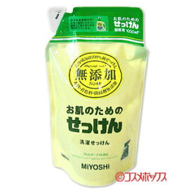 ミヨシ 無添加 お肌のためのせっけん 洗濯せっけん 詰替用 スタンディングタイプ 1000ml MiYOSHi