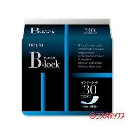ネピア B-lock(ビーロック) インナーシート30 20枚 (男性用軽失禁ケア) nepia