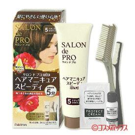 5 ナチュラルブラウン ヘアマニキュアスピーディ 白髪用 サロンドプロ(SALON de PRO) ダリヤ(DARIYA)