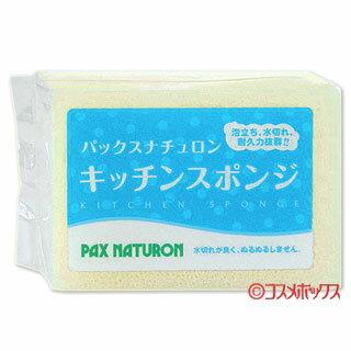 パックスナチュロン キッチンスポンジ(ナチュラル) PAX NATURON パックス 太陽油脂