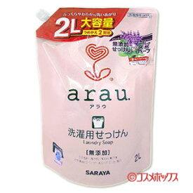 【価格据え置き】5%還元 サラヤ arau. アラウ.洗濯用せっけん つめかえ用 2L(つめかえ2回分) saraya