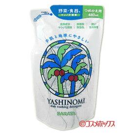 ヤシノミ洗剤 野菜・食器用 詰替用 480ml YASHINOMI サラヤ(SARAYA)