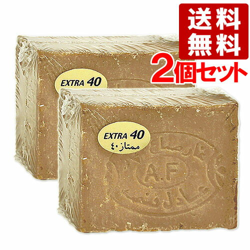 【送料無料】2個セット アレッポの石鹸 エキストラ40 aleppo