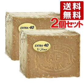 アレッポの石鹸 エキストラ40 aleppo 2個セット【送料無料】