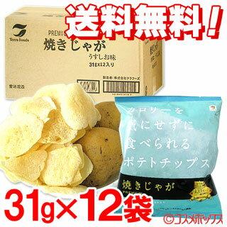 ●ケース販売送料無料 テラフーズ 焼きじゃが うすしお味 31g×12袋入り