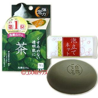 牛名牌自然的こち茶清洗面孔肥皂80g COW牛乳肥皂共进公司股份有限公司*