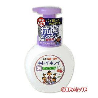 キレイキレイ 薬用泡ハンドソープ フローラルソープの香り ポンプ 医薬部外品 250ml ライオン(LION)