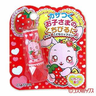 ダリヤ こどもリップクリーム いちごの香り 2.6g DARIYA