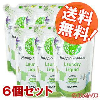 送料無料 サラヤ ハッピーエレファント 液体洗たく用洗剤 つめかえ用 720mL×6個セット Happy Elephant SARAYA