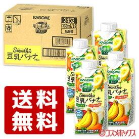 送料無料 カゴメ 野菜生活100 Smoothie 豆乳バナナMix 330ml×12本 (ケース販売 KAGOME)