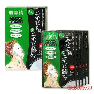 ● 수량 한정 피부 아름다움 정 약용 성인 여드름 윤 택 침투 마스크 AD 5 매 들 Kracie *