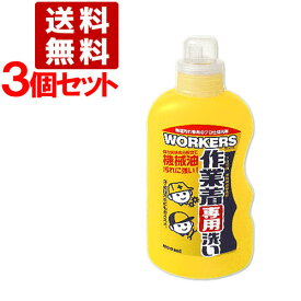 ワーカーズ(WORKERS) 作業着専用 液体洗剤 本体 800ml 3個セット ファーファ(FaFa)【送料無料】