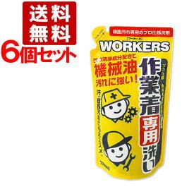 ワーカーズ(WORKERS) 作業着専用 液体洗剤 つめかえ用 720ml 6個セット ファーファ(FaFa)【送料無料】