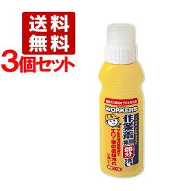 ワーカーズ 作業着専用 部分洗い 220ml 3個セット WORKERS ファーファ(FaFa)【送料無料】