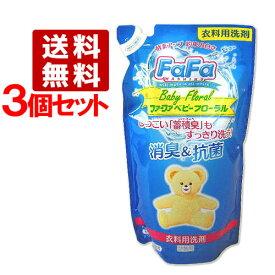 ファーファ(FaFa) 液体洗剤 ベビーフローラル 詰替 810ml 3個セット【送料無料】