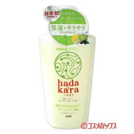 ライオン hadakara(ハダカラ) ボディソープ 保湿+サラサラ仕上がりタイプ グリーンフルーティの香り 本体 480ml LION