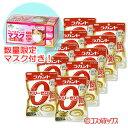 ●数量限定 サラヤ ラカント カロリーゼロ飴 ミルク珈琲味+マスク 48g×10個セット+1個 lakanto SARAYA