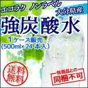 エコラク 九州産 強炭酸水 500ml×24本入 cosmeboxオリジナル (1ケース販売) ラッキーシール対象外【送料無料】