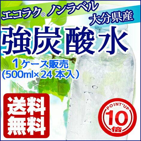 【あす楽】九州産 強炭酸水 500ml×24本入 cosmeboxオリジナル (1ケース販売)【送料無料】RSL