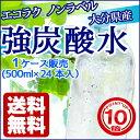 九州産 強炭酸水 500ml×24本入 cosmeboxオリジナル (1ケース販売)【送料無料】RSL
