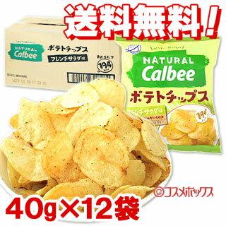 ナチュラル カルビー(Natural Calbee) ポテトチップス フレンチサラダ味 40g×12袋 送料無料 ケース販売