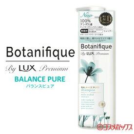 ラックス プレミアム(LUX Premium) ボタニフィーク(Botanifique) シャンプー バランスピュア 510g ユニリーバ(Unilever)