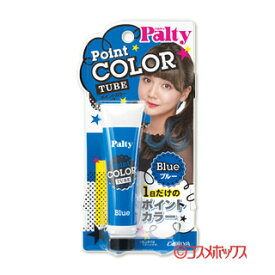 パルティ(Palty) ポイントカラーチューブ(ブルー) 15g ダリヤ(DARIYA)