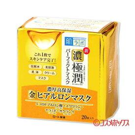肌ラボ(ハダラボ) 極潤パーフェクトマスク オールインワンマスク 20枚 hadalabo ロート製薬(ROHTO)