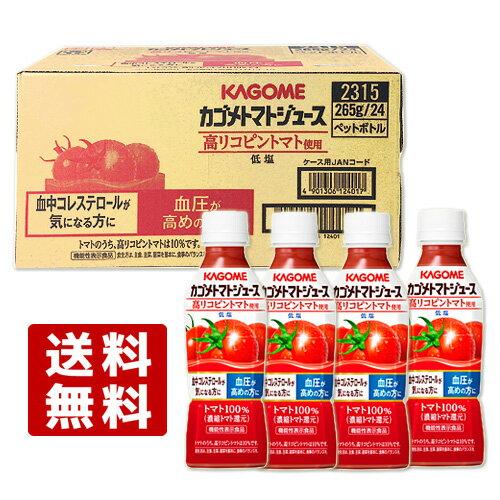 カゴメ カゴメトマトジュース 高リコピントマト使用 265g×24本 KAGOME【送料無料】