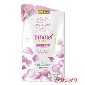 【価格据え置き】5%還元 ティモテ ローズ(Timotei rose) トリートメント つめかえ用 385g ユニリーバ(Unilever)