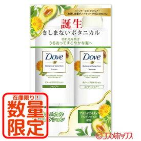 ダヴ(Dove) ボタニカルセレクション シャンプー&コンディショナー ダメージプロテクション 各400g ユニリーバ(Unilever)【数量限定】
