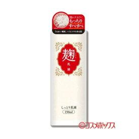 ユゼ 麹乳液 美肌しっとり乳液 150ml