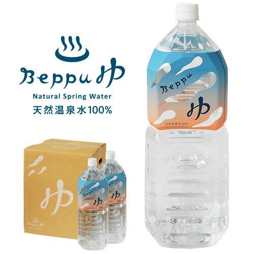別府温泉水100% Beppuゆ 2L×6本入 送料無料