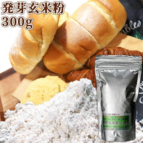 【送料無料】大分県産 発芽玄米粉(生) 300g スタリオン日田
