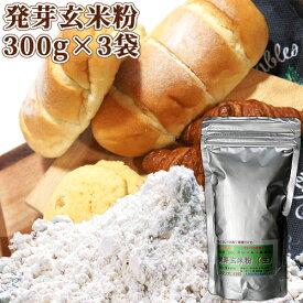 5%還元 【送料無料】大分県産 発芽玄米粉(生) 900g(300g×3袋) スタリオン日田