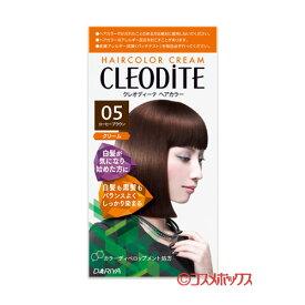 【価格据え置き】5%還元 05 コーヒーブラウン ヘアカラー クリーム 白髪が気になり始めた方用 クレオディーテ(CLEODiTE) ダリヤ(DARIYA)