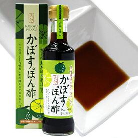 5%還元 大分県産カボス使用 かぼすぽんず醤油 205ml 南光物産