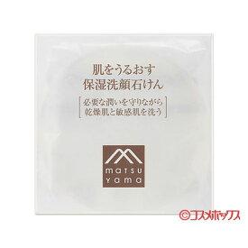 【価格据え置き】5%還元 松山油脂 肌をうるおす保湿洗顔石けん 90g matsuyama