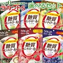 選べる ラカント カロリーゼロ飴 60g×5袋 選べるセット販売 サラヤ(SARAYA)【送料無料】