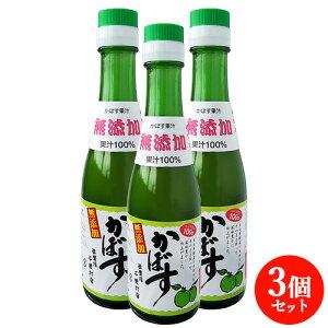 大分県産 無添加かぼす果汁 200ml×3本セット 大分千歳村農産加工【送料無料】
