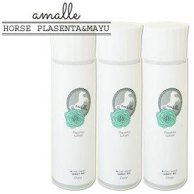 アマーレ 馬プラセンタローション 化粧水(ディープ/しっとり) 125ml×3 cosmeboxオリジナル【送料無料】