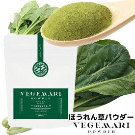 5%還元 VEGIMARI(ベジマリ) 無添加 ほうれん草パウダー 50g 村ネットワーク 賞味期限:2020/3/14