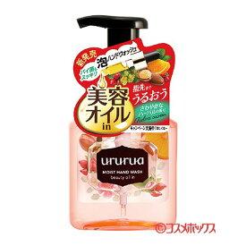 【価格据え置き】5%還元 ウルルア(ururua) 美容オイルinハンドウォッシュ ポンプ付 220mL 牛乳石鹸